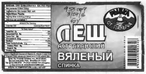 Label for Dry Eviscerated Fish recalled by Krasnyi Oktyabr